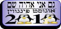 אוגוסט פינגווין 2010 - גם אני אהיה שם!